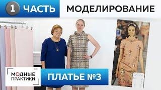 Платье №3. Ретро-платье с воротником-стойкой. Часть 1. Моделирование, раскрой, сметывание, примерка.