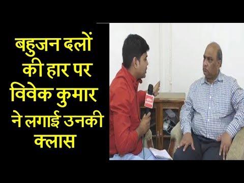 बहुजनवाद और मनुवाद में सीधी लड़ाई से होगा निर्णायक फैसला- विवेक कुमार | Dalit Dastak