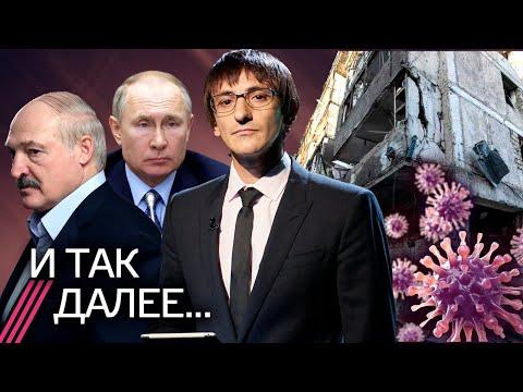 Лукашенко и «народный