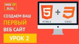 Курс HTML и CSS - Создаем ваш первый сайт [Урок 2 -Знакомство с CSS]