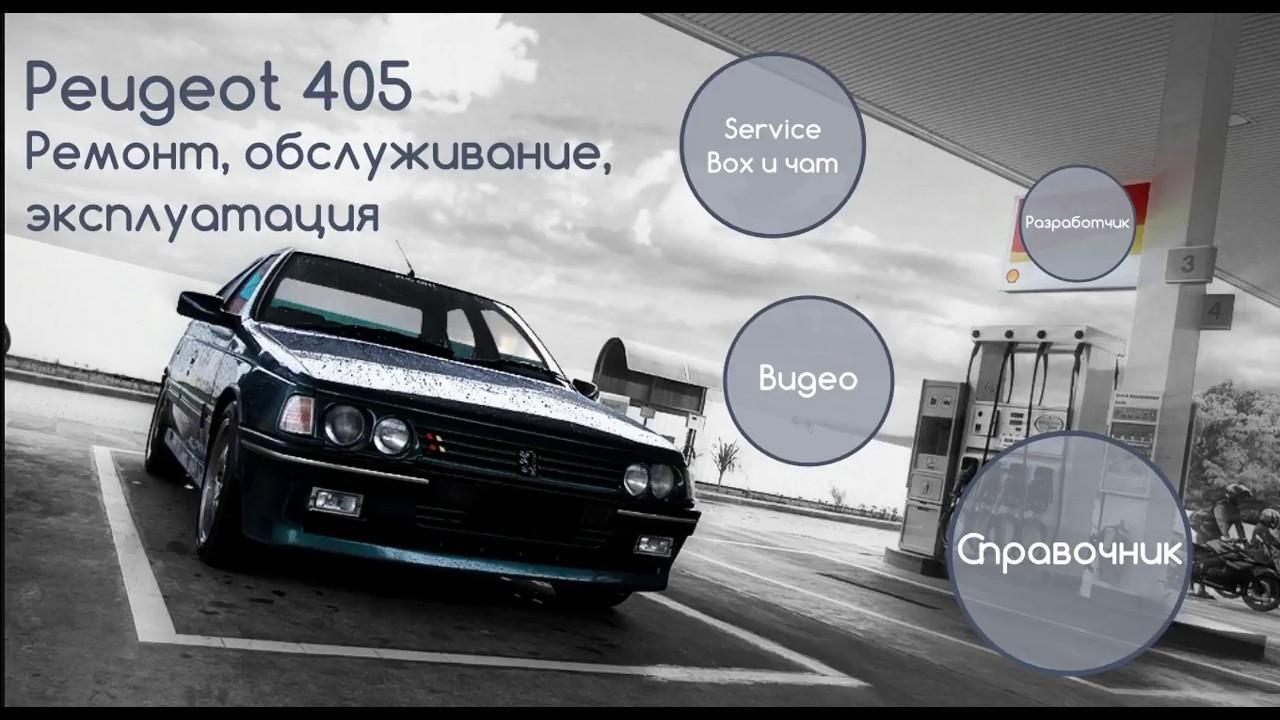 Peugeot 405 - Repair, service, operation 5 2 APK Download
