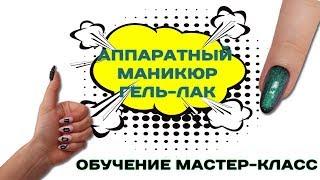 Обучение Аппаратный маникюр Гель Лак  Мастер Класс