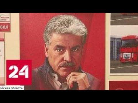 Зюганов отказался отвечать, кто Грудинин - коммунист или капиталист - Россия 24