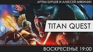 Titan Quest - Истребление нечисти