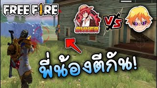 Free fire CGGG VS OHVER
