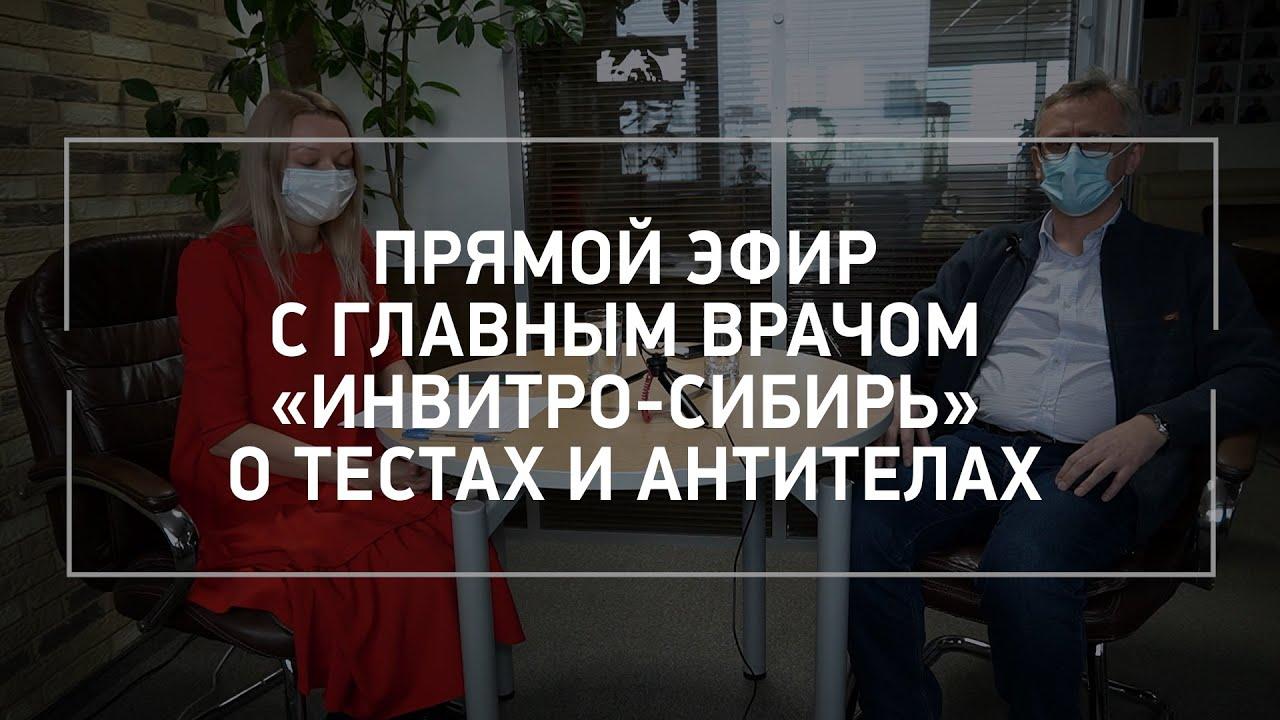 Прямой эфир с главным врачом «ИНВИТРО-Сибирь» о тестах и антителах | NGS.RU