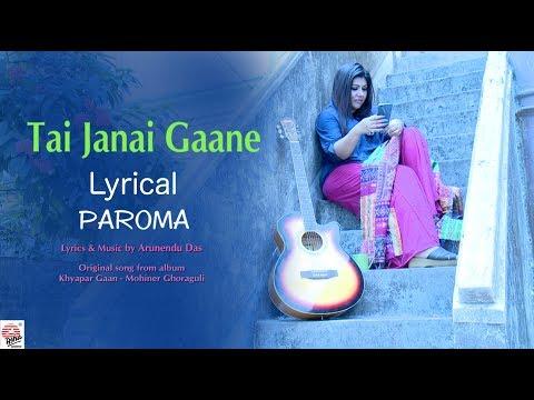Bhalobashi Tomaye Tai Janai Gaane- Lyrical   Paroma   Mohiner Ghoraguli   Raja Chowdhury