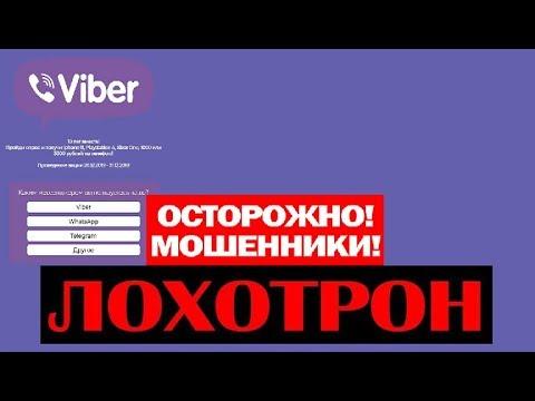 Viber 10 лет вместе! Развод на деньги! Очередной Лохотрон, Обман и Развод! Честный отзыв