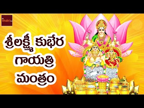 Sri Lakshmi Kubera Gayathri Manthram    Laxmi Devi Special Songs    Telugu Devotional Songs
