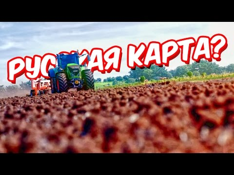 РУССКАЯ КАРТА? | FARMING SIMULATOR 2017 #1