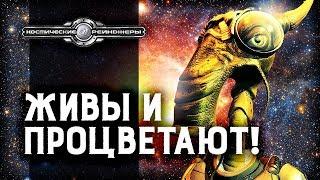 Пора возвращаться в Космические Рейнджеры! | Space Rangers HD: A War Apart Ретро-обзор