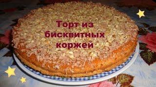 Торт из бисквитных коржей.