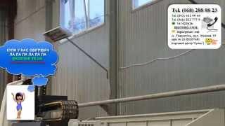 Зональный (локальный) обогрев оборудования на заводе инфракрасными обогревателями EKOSTAR(, 2015-04-05T13:12:31.000Z)