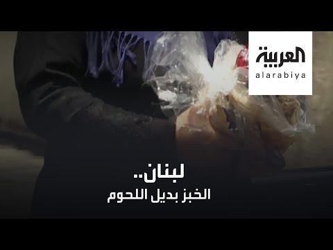 لبنانيون يستبدلون اللحوم بالخبز!  - نشر قبل 2 ساعة
