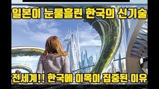 일본!드디어 무릅꿇다!!세계를 경악시킨 한국의 이것 기술이전1도 없이 말이 돼? 실시간일본 반응#실시간급상승동영상1위#일본불매운동#불매운동 일본반응 #해외반응