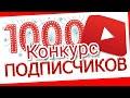 1000подписчиков ютуб КОНКУРС 1000 ПОДПИСЧИКОВ УРА mp3