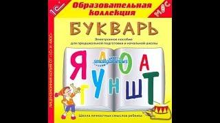 Букварь. Электронное пособие для предшкольной подготовки и начальной школы. Буквы  А У