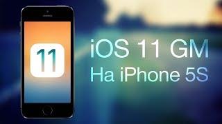 Как работает iOS 11 GM Final, на iPhone 5s и что нового?