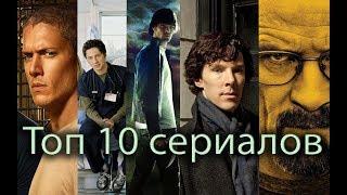 Топ 10 популярных сериалов, которые стоит посмотреть