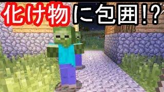 マインクラフト(練習)#1   初回からモンスターの大群に包囲され、大ピンチ【超初心者の実験的マイクラ】 お馴染み、マイクラを三浦TVが実況!  Minecraft thumbnail
