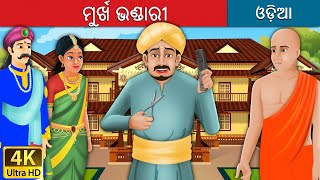 ମୁର୍ଖ ଭଣ୍ଡାରୀ | Foolish Barber in Odia | Odia Story | Fairy Tales in Odia | Odia Fairy Tales