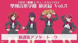 3月15日(木)に放送された「少女☆歌劇 レヴュースタァライト」聖翔音楽学...