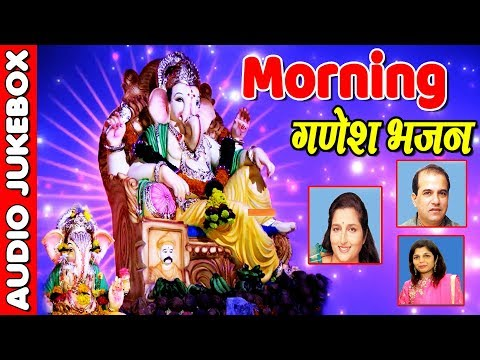 गणेश भजन - मराठी भजन || MORNING GANESH BHAJAN - SUPERHIT GANPATI MARATHI BHAJAN
