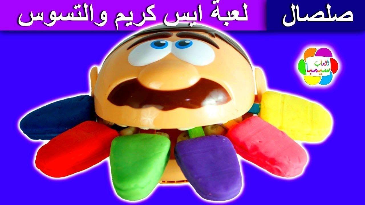 لعبة الايس كريم وتسوس الاسنان بالصلصال للاطفال العاب المعجون بنات واولاد play doh ice cream toy