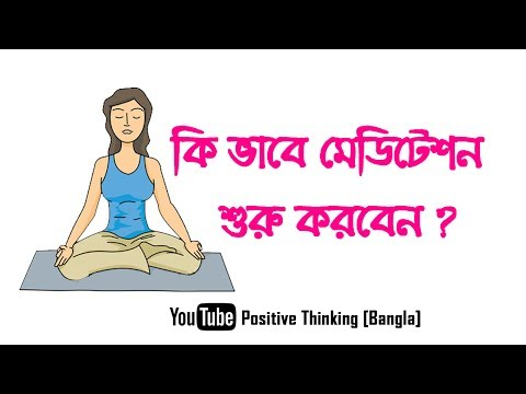 How to start meditation | Positive Thinking [Bangla] | Motivational Video
