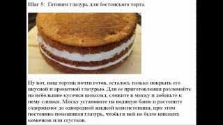Рецепт бостонского кремового торта.  Ведущая Ольга Нестеренко ведущая в северодонецке 2016