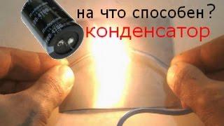 осторожно! заряженный конденсатор.(тесты с заряженным конденсатором., 2014-11-07T15:11:26.000Z)