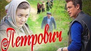 ОБАЛДЕННАЯ ДЕРЕВЕНСКАЯ КОМЕДИЯ Петрович Русские фильмы русские комедии комедии