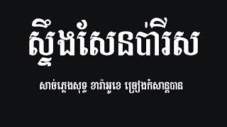 ស្ទឹងសែនប៉ារីស ភ្លេងសុទ្ធ ស៊ិន ស៊ីសាមុត Baykork Karaoke, Khmer Karaoke Entertainmen