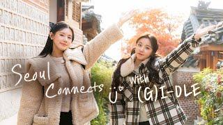 [SEOUL CONNECTS U] (G)I-DLE's travel of SEOUL! (여자...
