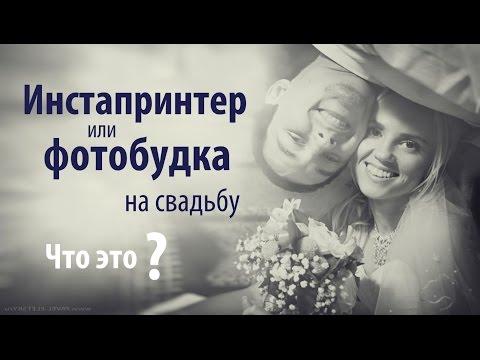 инстапринтер на свадьбе фото