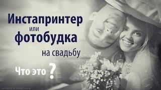 Что такое инстапринтер или фотобудка на свадьбу?(, 2016-03-15T10:51:43.000Z)