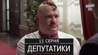 Депутатики (Недотуркані) - 11 серия в HD (24 серий) 2016 комедийный сериал