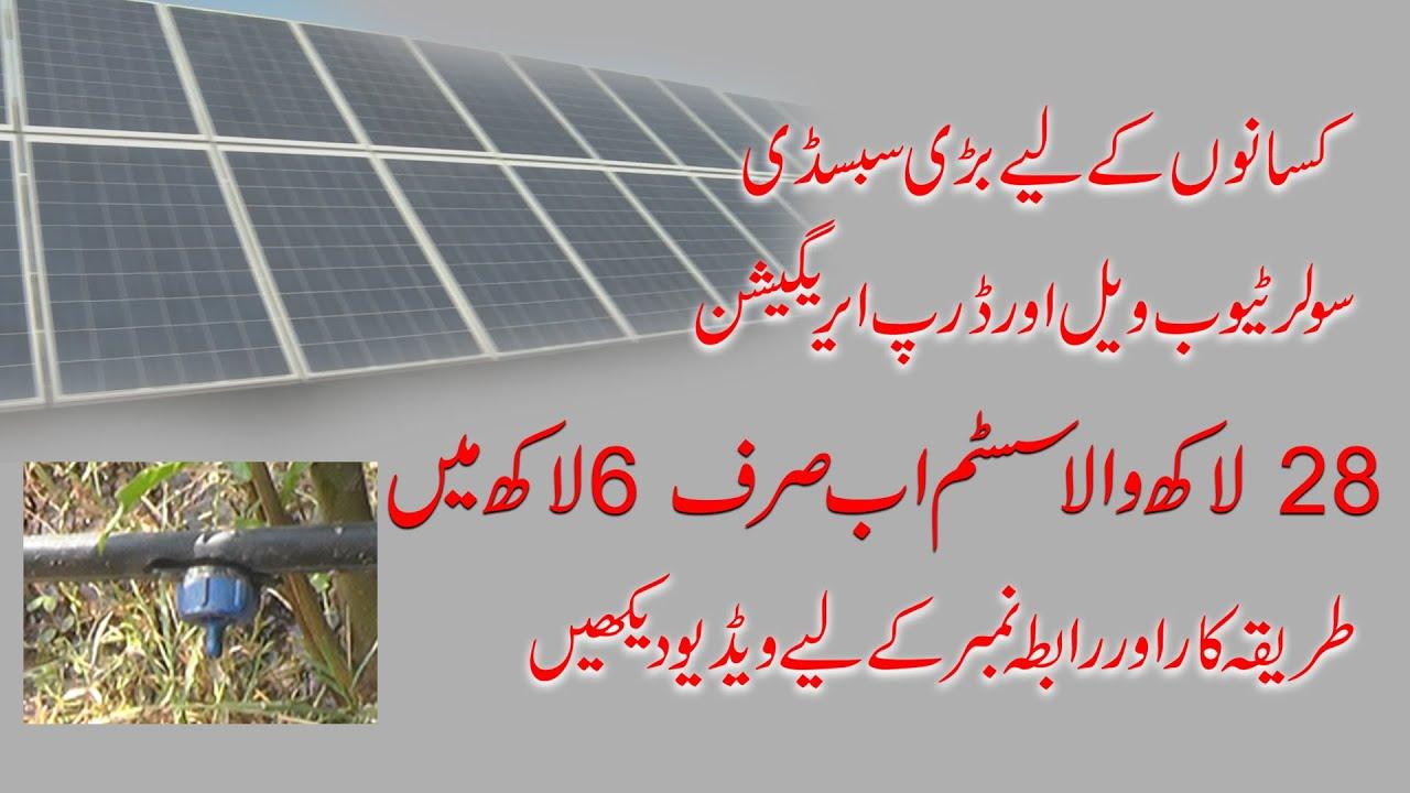 Solar Tubewell & Drip Irrigation System 80% subsidized by