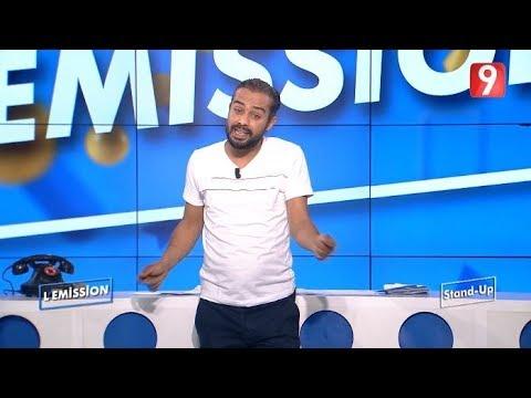 L'EMISSION - الحلقة 55 الجزء الأول