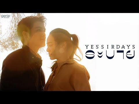 ระบาย - Yes'Sir Days「Official MV」 - วันที่ 22 Jan 2020