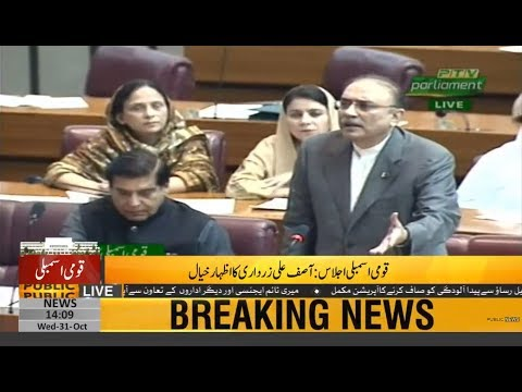 Asif Ali Zardari 1st speech in National Assembly today | 31st October 2018