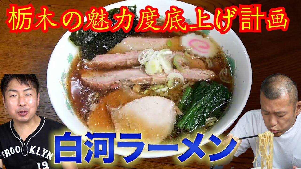 【栃木飯】U字工事の地元で食べれる絶品 白河ラーメン!