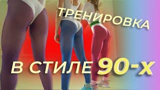 Тренировка ягодиц для девушек Фитнес в стиле 90 х