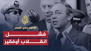 شاهد على العصر-صالح حشاد- الجزء السادس