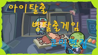 아이탈출 게임 코믹편집 플레이!