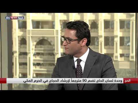 وحدة لسان الحاج.. دور إنساني يتجاوز خدمة الترجمة للحجاج  - نشر قبل 1 ساعة