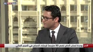 وحدة لسان الحاج.. دور إنساني يتجاوز خدمة الترجمة للحجاج