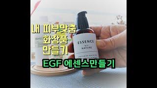 (부산화장품공방)2021 01 16 EGF  에센스 만…