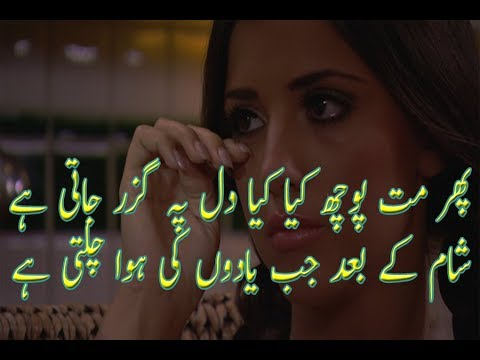 Urdu Sad Poetry | Urdu Shayari |Urdu SMS| Urdu Poetry
