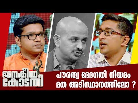 Janakeiya Kodathi | Sreejith Panicker & Harish Vasudevan | ജനകീയ കോടതി | Part - 2 | 24 News